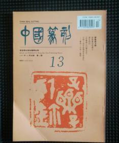 荣宝斋 中国篆刻 总第13期