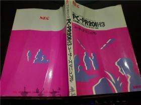日文日本原版 NECパーソナルコンピユータプリンタシリーズ PC-PR201H3 ユーザーズマ二ユアル16开平装