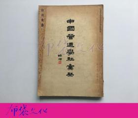 中国营造学社汇刊 第六卷第四期 中国营造学社1936年初版