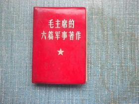 毛主席的六篇军事著作(64开)