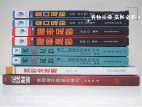 足球财富+盘口足彩+赔率足彩+实战足彩+竞彩全攻略共5种书籍8本