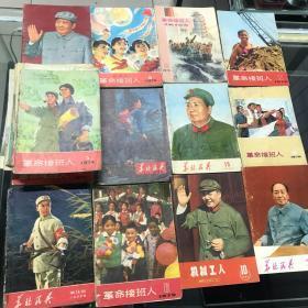 1976年革命接班人各种书籍