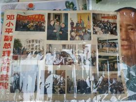 邓小平 副总理访问美国 120厘米宣传画