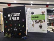 玉石雕刻+宝石鉴定实用宝典2册正版