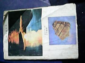 民清线装书: 木刻本 尚论篇后四卷之·三·四