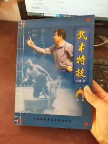 武术特技【孙敬签名盖章】内页干净【一版一印】