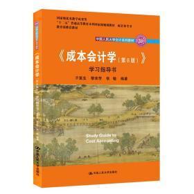 于富生《成本会计学(第8版)》学习指导书(中国人民大学会计系列教材 ) 含教材答案及实训答案