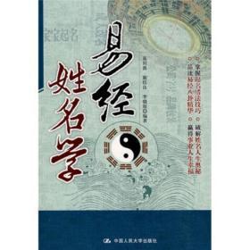 AU  易经姓名学 易川凿 谢估良 李骁原 中国人民大学出版社