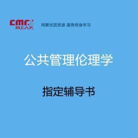 《公共管理伦理学》 课程指定配套教材/资料