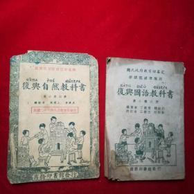民国版:(复兴自然教科书高小第四册+复兴国语教科书初小第三册)2本合售,品见图