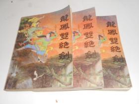 龙凤双绝剑(上中下)