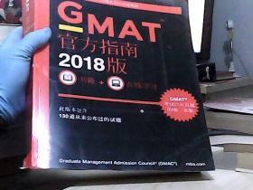 新东方 (2018)GMAT官方指南(综合)