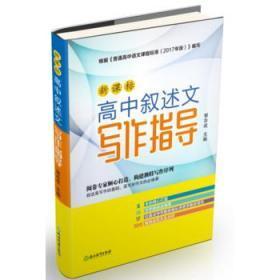 新课标高中叙述文写作指导 正版 郭吉成 9787553680019