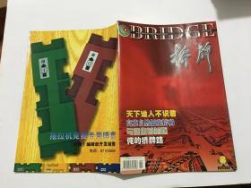 桥牌2003 8