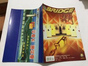 桥牌2004 7
