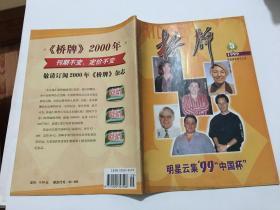 桥牌1999 5