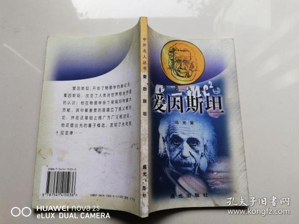 爱因斯坦:中外名人丛书