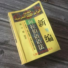 新编阿拉伯语语法