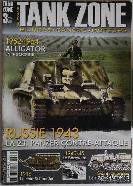 法文原版Tank Zone战车杂志第三期2009年2-3月号一战法军战车研发施耐德CA坦克190毫米装甲列车炮二战匈牙利机械化部队在东线大草原战场二战德军FAMO 18吨半履带牵引车及其变型车德国陆军第23装甲师在1943年库尔斯克战役前的进攻博格瓦德Borgward遥控战车1952-1954越南战争法军美制两栖作战水陆两用车LVT M29等文字照片涂装彩绘历史写真资料