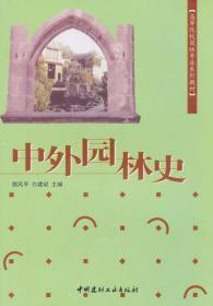 中外园林史
