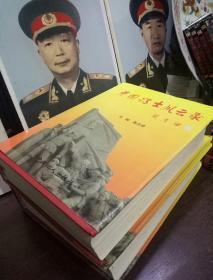 共和国将士风云系列《开国将士风云录》精装大厚册  上下册全   军委主席迟浩田题签