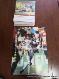 海报收藏:足球俱乐部1999年第15期海报  普拉蒂尼二世齐达内