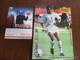 海报收藏:足球俱乐部1994年第19期海报 达赫林