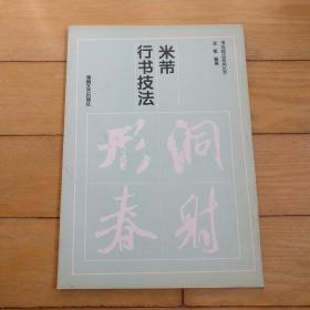 米芾行书技法