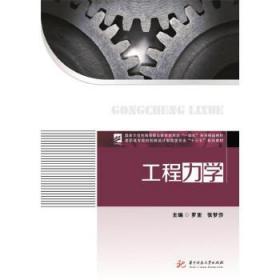 工程力学(高职高专院校机械设计制造类专业十三五规划教材) 正版 罗亚,张梦莎 9787568042147