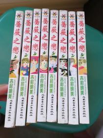 蔷薇之恋8全