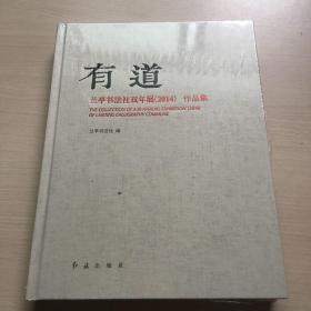 有道:兰亭书法社双年展(2014)作品集(大16开精装,全新未开封)