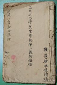 旧钞本《陆凤八宝金丹圣经》