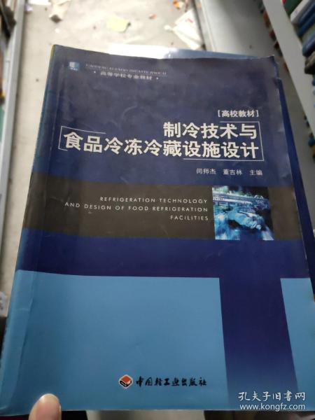 高等学校专业教材:制冷技术与食品冷冻冷藏设施设计