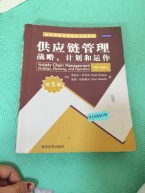清华管理学系列英文版教材·供应链管理:战略、计划和运作(第5版)