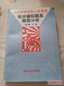 1995年研究生入学考试数学模拟题及题型分析