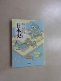 外文书  日本史 64开