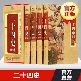 二十四史精华 文白对照精装中国通史记后汉书三国志全套中华上下五千年 历史畅销书