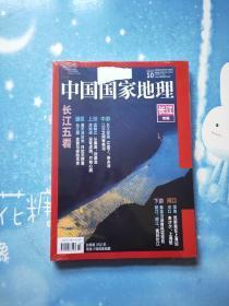 中国国家地理 2019.10 长江专辑【全新未拆封】