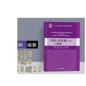 控制工程基础 第4版 习题解 董景新 郭美凤 陈志勇 刘云峰 清华大学出版社