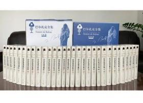 巴尔扎克全集(30卷)