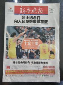新安晚报2019年9月29日中国女排十冠王