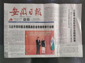 安徽日报,2019年10月13日会见印度总理莫迪