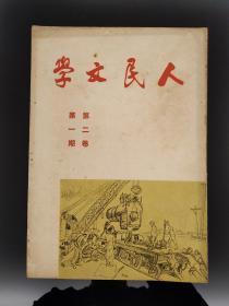 1950年5月《人民文学》第二卷第一期