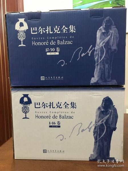 巴尔扎克全集(共30卷)