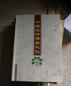 中国汉传佛教礼仪