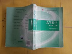 高等数学上册(第七版) 封面破损有笔记