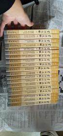 白话资治通鉴(全二十册)