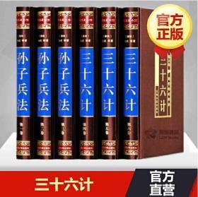 孙子兵法与三十六计 精装正版绸面包邮光明日报9787511218988