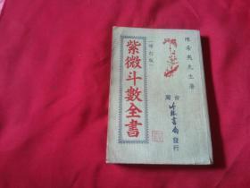 权威版本:新撰希夷陈先生【紫薇斗数全书】32开本,四卷全,书影如一详见描述