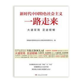 新时代中国特社会主义一路走来
